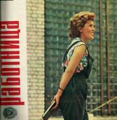 Строитель третьей фабрики ХБК Людмила Моисеева из Камышина на обложке журнала «Работница». 1965 год