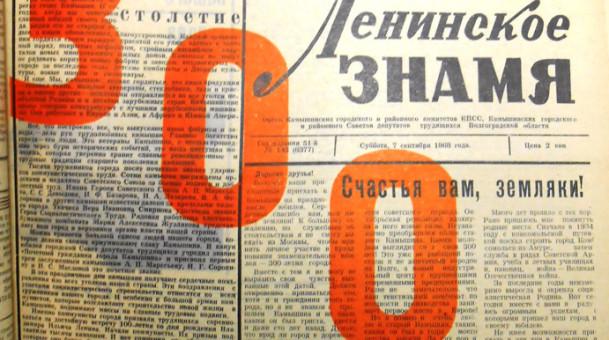 К 350-летию Камышина. Газета «Ленинское знамя». 1968 год